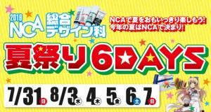 natsumatsuri_01