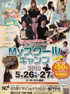 5/26.27 Myスクールキャンプ開催★