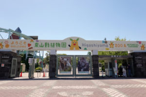 動物園に行こう