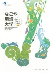 パンフメインビジュアルコンペ・グランプリ受賞