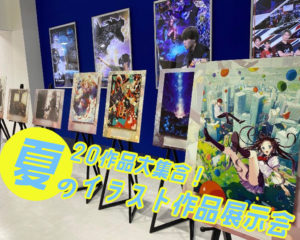 【4日間限定】夏のイラスト作品展示会のお知らせ