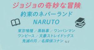 【在校生アンケート】好きなマンガ・アニメは??
