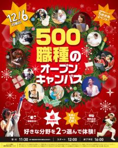 12/6(日)500職種のW体験DAY