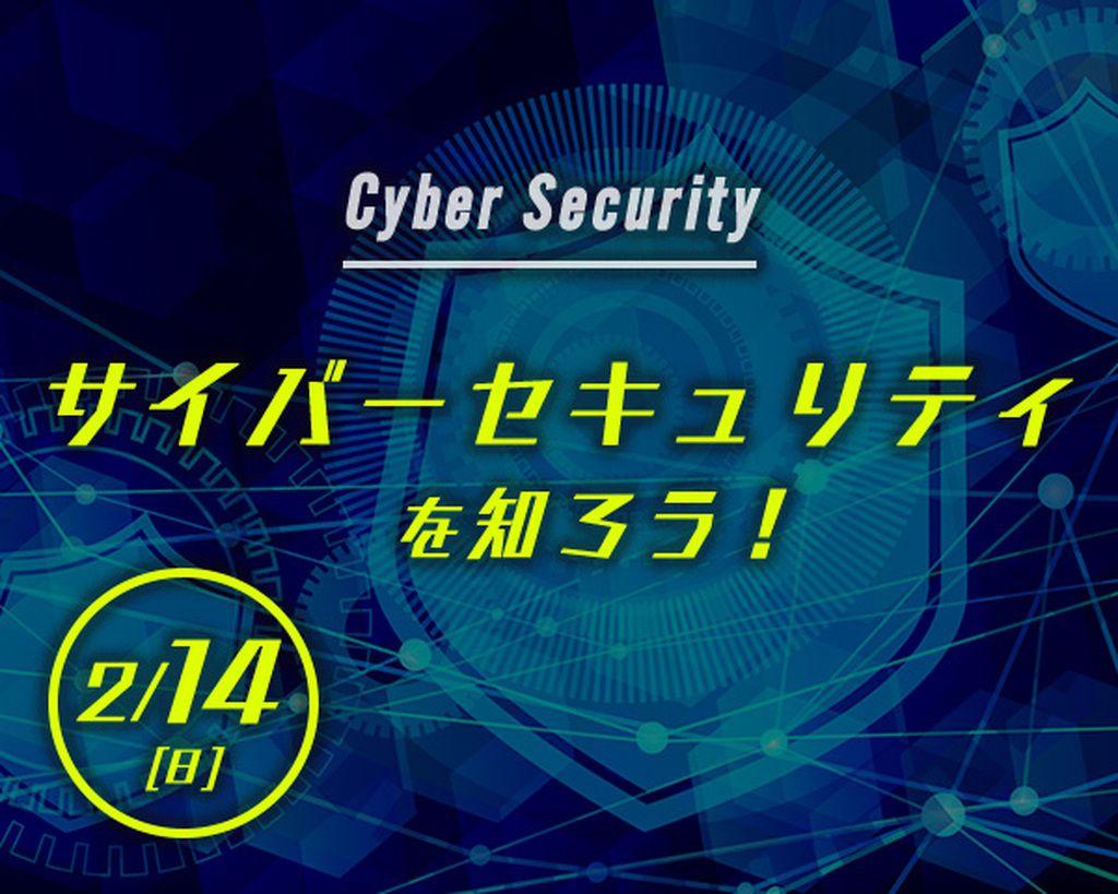 特別講義【サイバーセキュリティを知ろう!】#エンジニア #ホワイトハッカー #セキュリティ