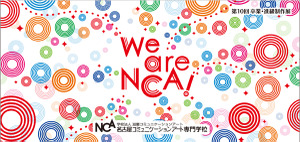 2012we_are_ncadm_3_0106