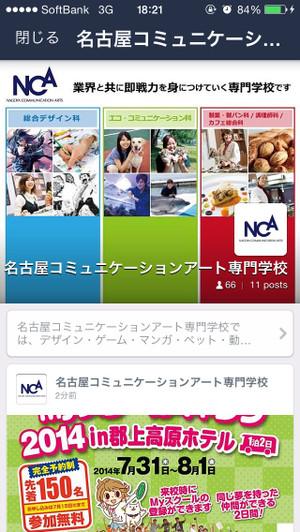 NCA 公式LINEアカウントができました